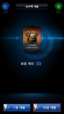 game-khung-fifa-online-3-sap-co-phien-ban-tren-mobile 4