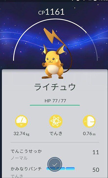 lo-anh-net-cung-cua-pokemon-go-tu-gamer-nhat-ban 10