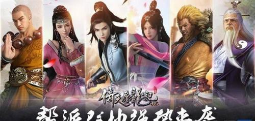 nhung-tinh-nang-hap-dan-game-thu-cua-y-thien-long-ky-3d-mobile-5