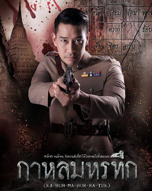 top-4-bo-phim-thai-sap-ra-mat-duoc-mot-san-don-vi-qua-hap-dan 10