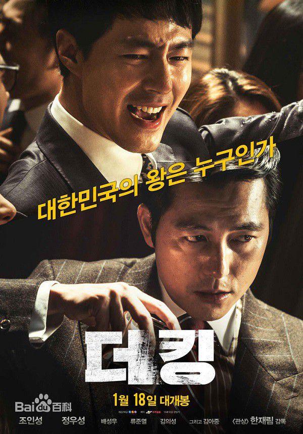 10-phim-dien-anh-chieu-rap-han-duoc-danh-gia-cao-tai-trung-quoc-2017 8