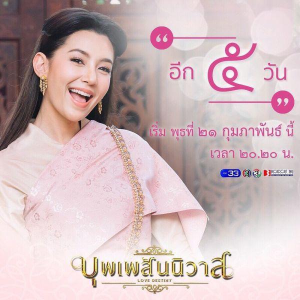 ban-xem-nguoc-dong-thoi-gian-de-yeu-anh-phim-thai-hot-nhat 2