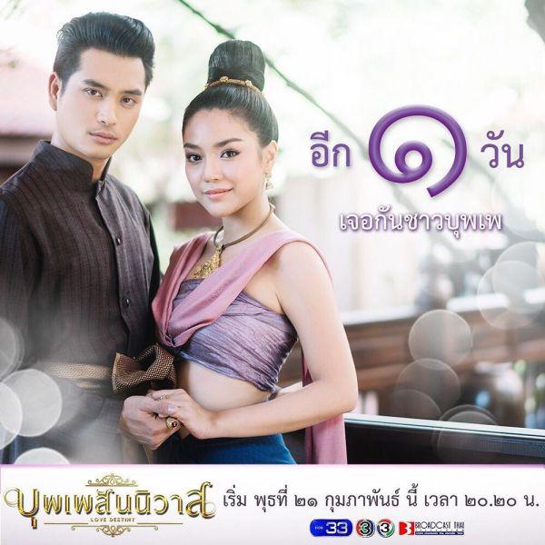 ban-xem-nguoc-dong-thoi-gian-de-yeu-anh-phim-thai-hot-nhat 15