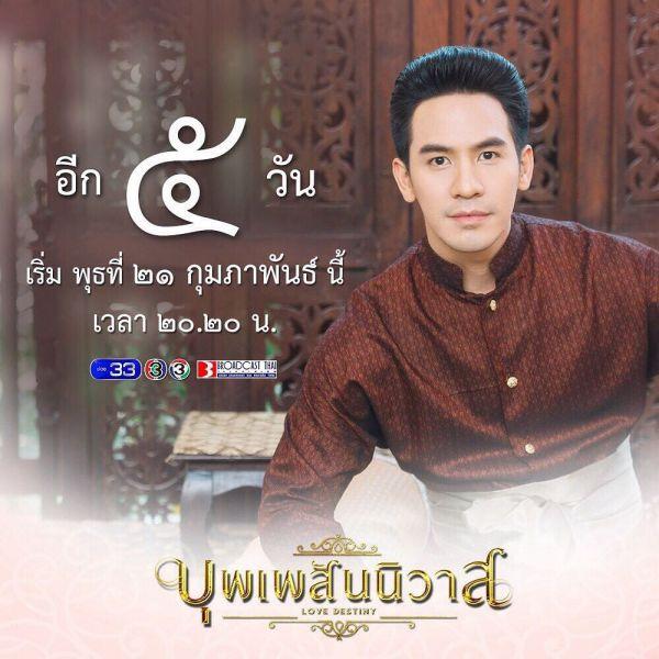 ban-xem-nguoc-dong-thoi-gian-de-yeu-anh-phim-thai-hot-nhat 3