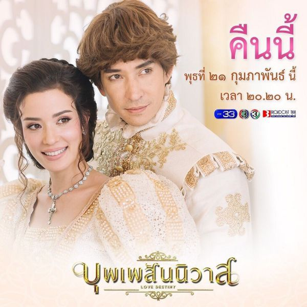 ban-xem-nguoc-dong-thoi-gian-de-yeu-anh-phim-thai-hot-nhat 22