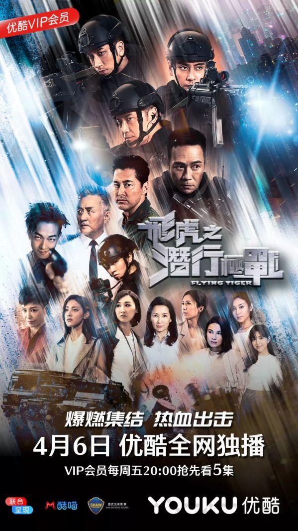 phim-trung-quoc-cua-thai-tu-khon-va-4-cai-ten-khac-len-song-thang-4 2
