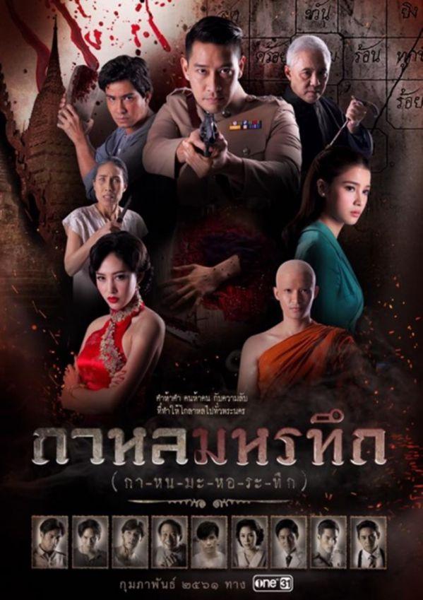 tong-hop-cac-bo-phim-thai-hay-nhat-thang-52018-cho-mot-cay-p1 10