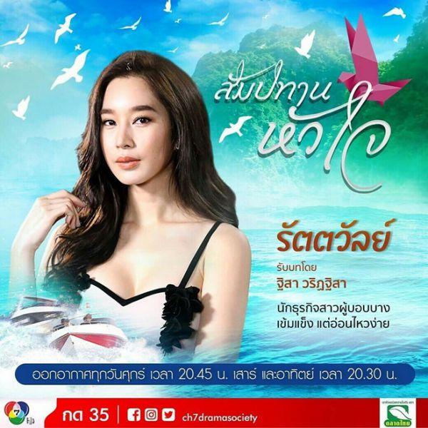 tong-hop-cac-bo-phim-thai-hay-nhat-thang-52018-cho-mot-cay-p3 12