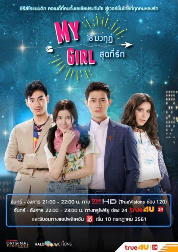 my-girl-ban-thai-tung-teaser-an-dinh-ngay-len-song-10-7 1