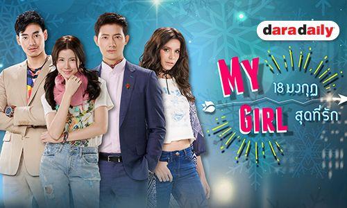 my-girl-ban-thai-tung-teaser-an-dinh-ngay-len-song-10-7