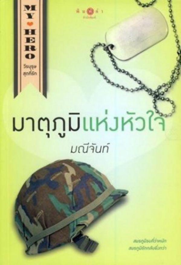trai-tim-que-huong-phim-thai-con-ngau-hon-hau-due-ban-han 8-1