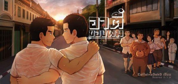 phim-vi-em-la-chang-trai-cua-toi-dam-dang-hot-nhat-2018 1