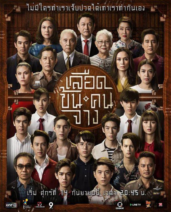 Các phim Thái cuối 2018: Kịch tính, gay cấn, mâu thuẫn sẽ lên sóng 1