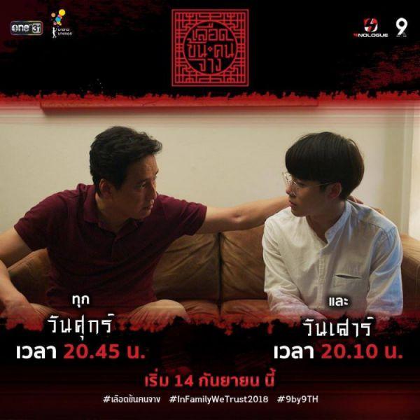 Các phim Thái cuối 2018: Kịch tính, gay cấn, mâu thuẫn sẽ lên sóng 2