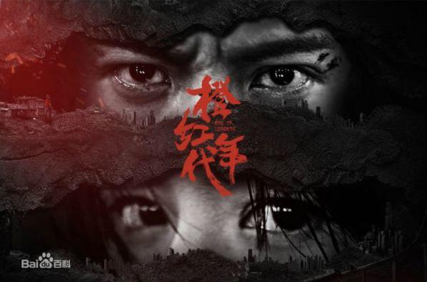Top phim Trung Quốc mới hot nhất nào lên sóng tháng 9/2018? 11