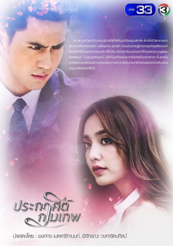 Top phim Thái Lan mới của CH3, CH7 lên sóng tháng 10 năm 2018 1