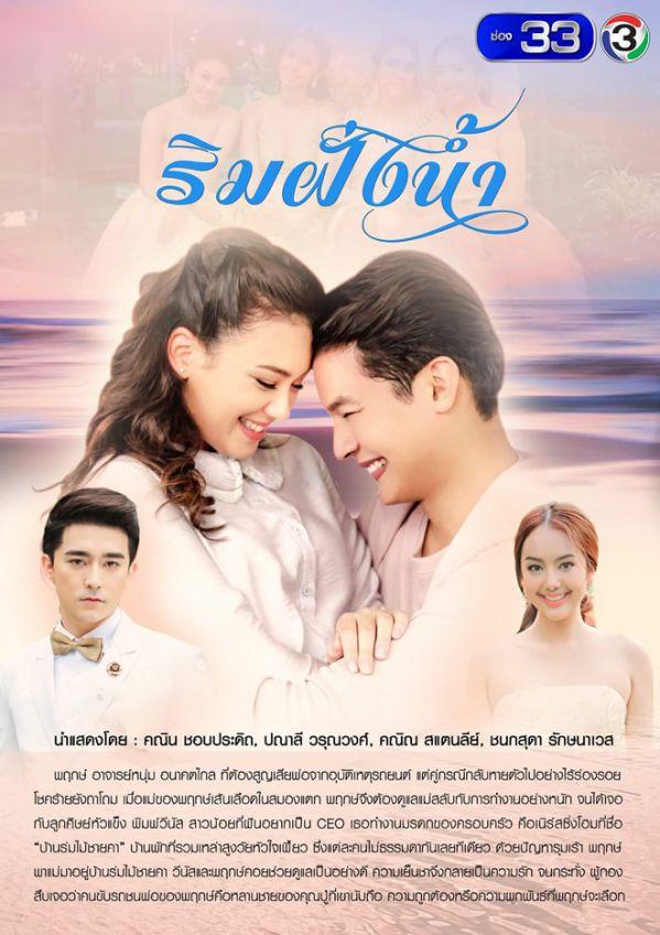 Top phim Thái Lan mới của CH3, CH7 lên sóng tháng 10 năm 2018 12