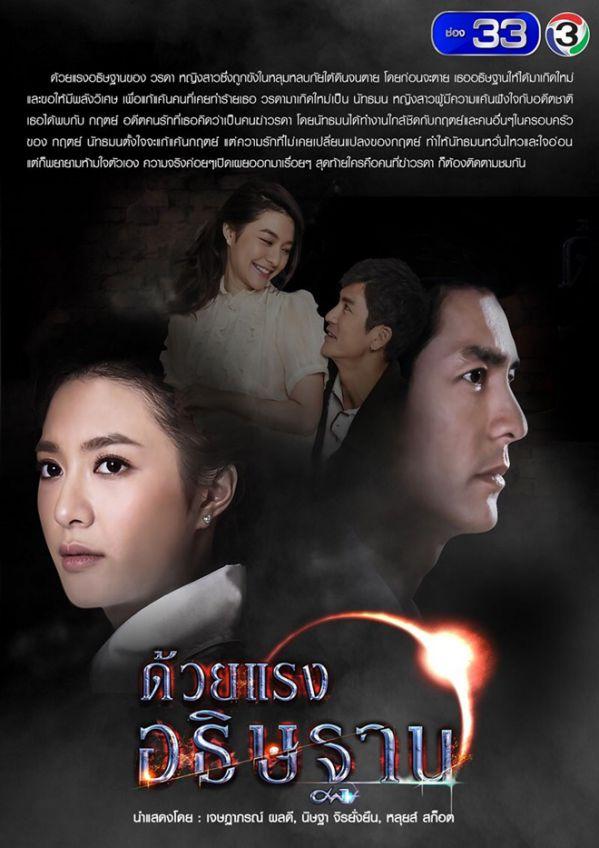 Top phim Thái Lan mới của CH3, CH7 lên sóng tháng 10 năm 2018 6