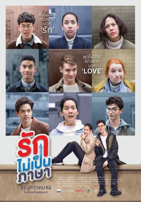 3 bộ phim điện ảnh chiếu rạp Thái Lan ra mắt tháng 1 và tháng 2/2019 2