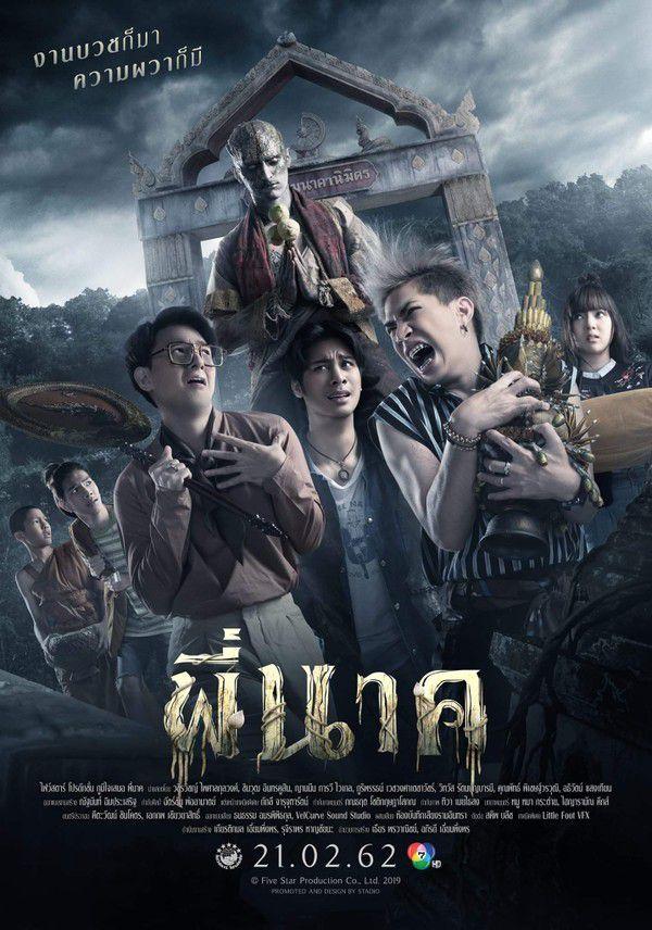 3 bộ phim điện ảnh chiếu rạp Thái Lan ra mắt tháng 1 và tháng 2/2019 9
