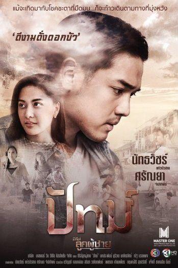 Phim Thái: Thầy Lang Trúng Mánh, Lồng Nghiệp Chướng lên sóng đầu 2019 6