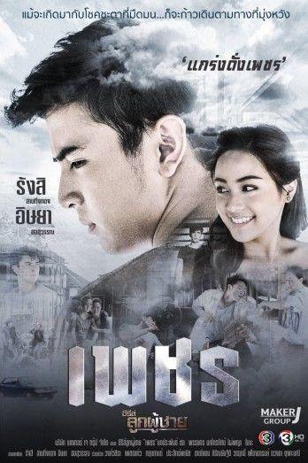 Phim Thái: Thầy Lang Trúng Mánh, Lồng Nghiệp Chướng lên sóng đầu 2019 7