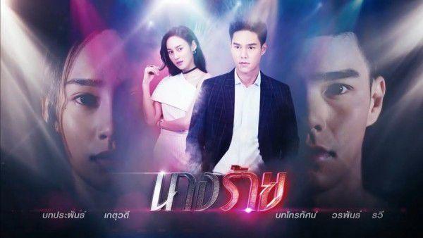 Tháng 1/2019, có 3 bộ phim Thái Lan mới của đài CH7 sẽ lên sóng 1