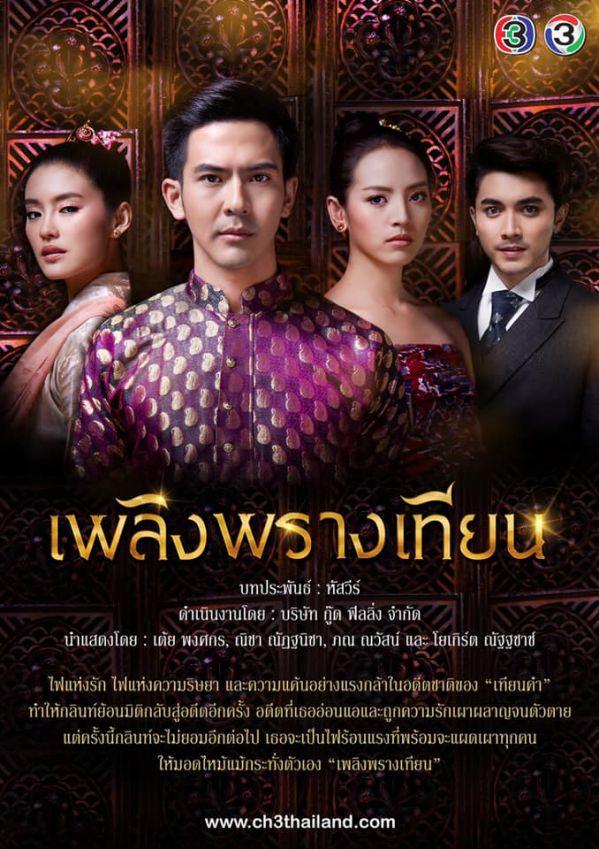 Bạn có hóng 11 phim của đài CH3 Thái Lan sẽ lên sóng nửa đầu 2019?12