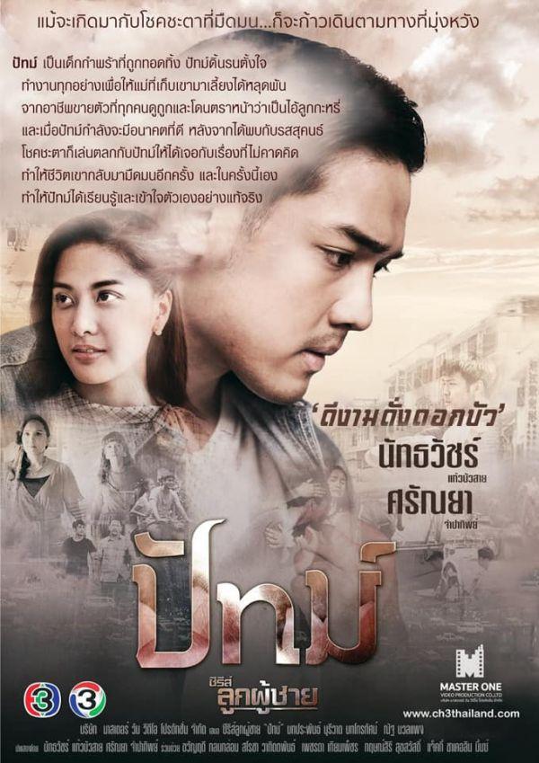 Bạn có hóng 11 phim của đài CH3 Thái Lan sẽ lên sóng nửa đầu 2019?14