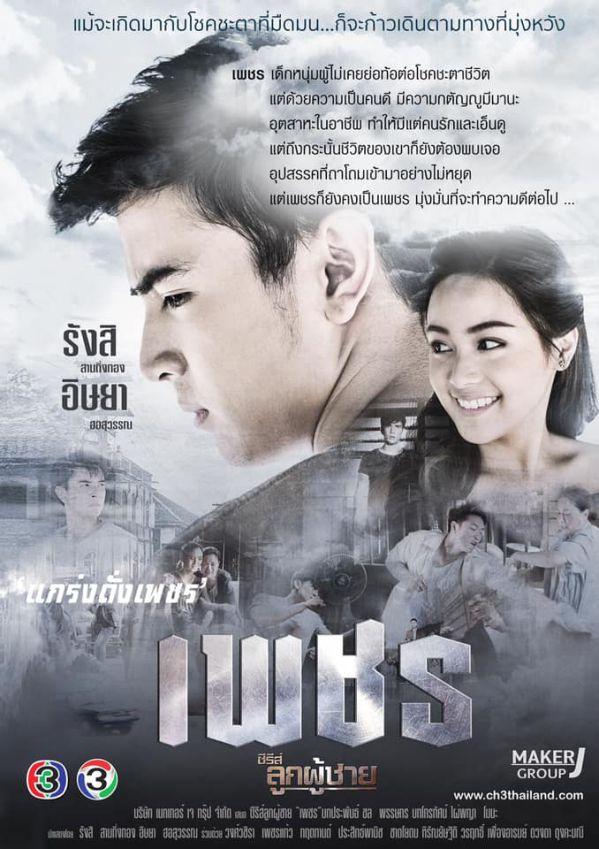 Bạn có hóng 11 phim của đài CH3 Thái Lan sẽ lên sóng nửa đầu 2019?15