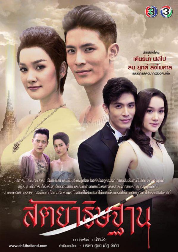 Bạn có hóng 11 phim của đài CH3 Thái Lan sẽ lên sóng nửa đầu 2019?9