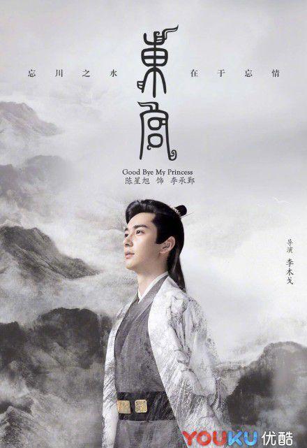 """Lịch chiếu chính thức của phim """"Đông Cung"""": Lên sóng ngày 14/2/2019 1"""