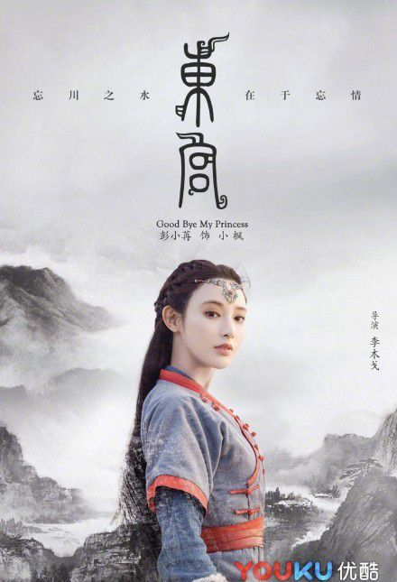 """Lịch chiếu chính thức của phim """"Đông Cung"""": Lên sóng ngày 14/2/2019 2"""