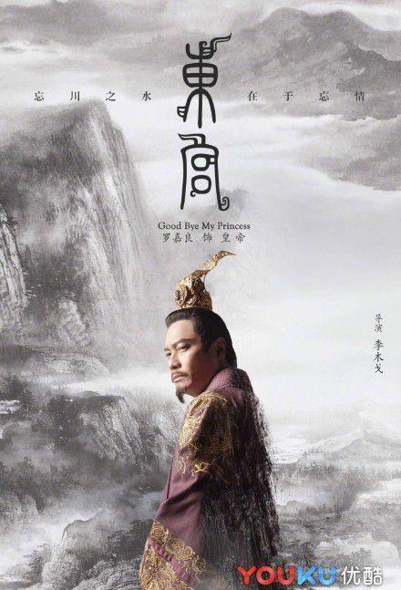 """Lịch chiếu chính thức của phim """"Đông Cung"""": Lên sóng ngày 14/2/2019 3"""