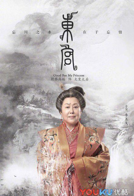 """Lịch chiếu chính thức của phim """"Đông Cung"""": Lên sóng ngày 14/2/2019 4"""