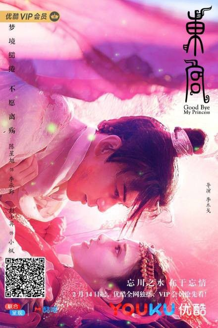 """Lịch chiếu chính thức của phim """"Đông Cung"""": Lên sóng ngày 14/2/2019 5"""