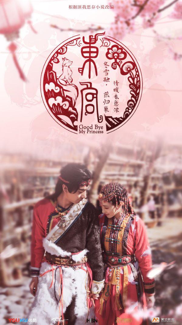 """Lịch chiếu chính thức của phim """"Đông Cung"""": Lên sóng ngày 14/2/2019 7"""