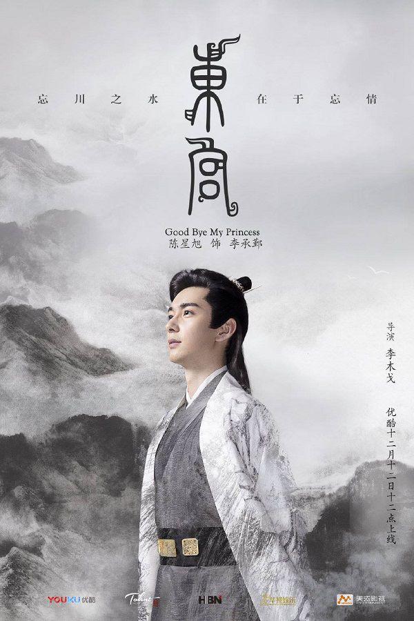 """Profile và phim của Trần Tinh Húc và Bành Tiểu Nhiễm trong """"Đông Cung"""" 1"""