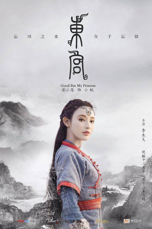 """Profile và phim của Trần Tinh Húc và Bành Tiểu Nhiễm trong """"Đông Cung"""" 2"""