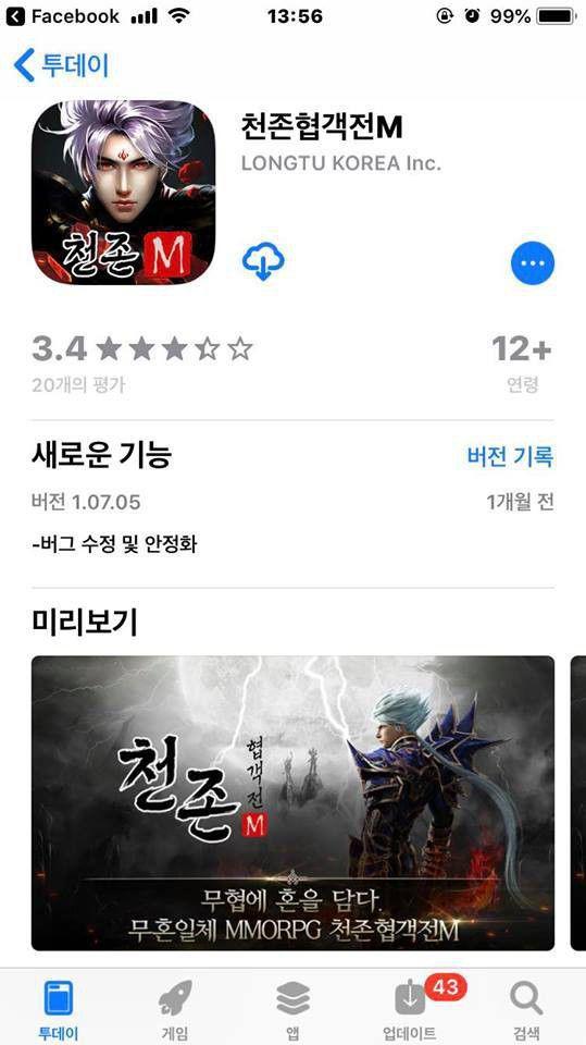 Cách tải game Thục Sơn Kỳ Hiệp Mobile phiên bản Hàn Quốc cho iOS 10