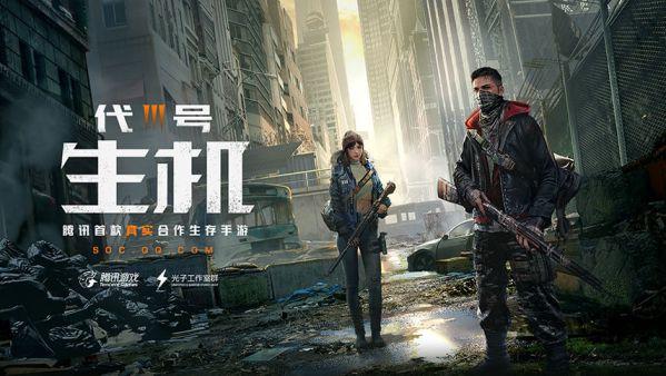 Điểm danh những tựa game hot của Tencent ra mắt năm 2019 3
