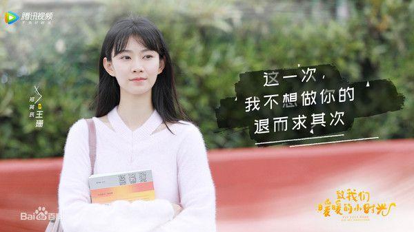 """Profile dàn diễn viên trong """"Gửi Thời Thanh Xuân Ấm Áp Của Chúng Ta"""" 15"""