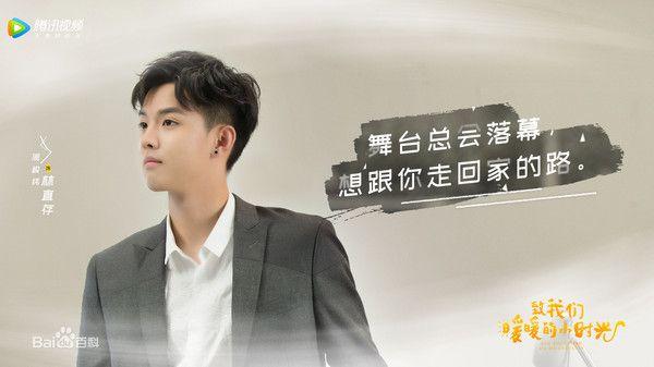 """Profile dàn diễn viên trong """"Gửi Thời Thanh Xuân Ấm Áp Của Chúng Ta"""" 16"""
