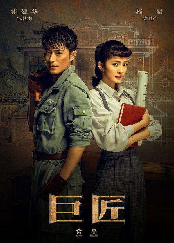 5 phim Trung Quốc mới nhất lên sóng tháng 5: Đặc sản là đây chứ đâu! 1
