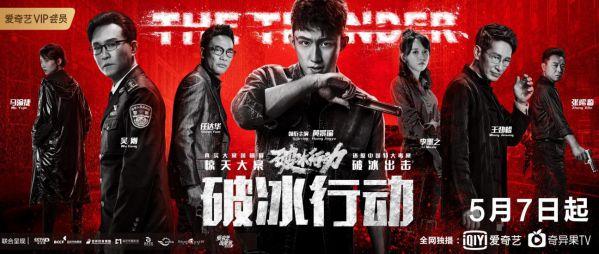 5 phim Trung Quốc mới nhất lên sóng tháng 5: Đặc sản là đây chứ đâu! 7