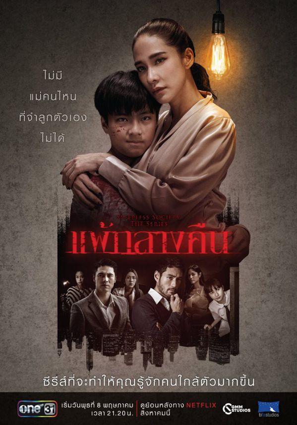 Lịch chiếu của 5 bộ phim Thái tháng 5/2019, toàn nam thần thôi! 11