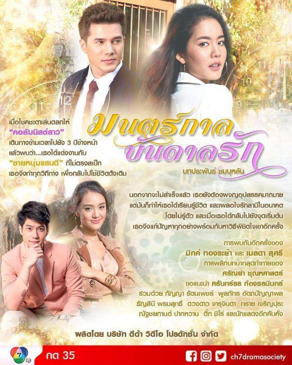Lịch chiếu của 5 bộ phim Thái tháng 5/2019, toàn nam thần thôi! 3