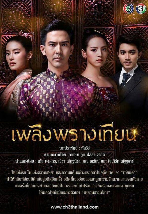 Lịch chiếu của 5 bộ phim Thái tháng 5/2019, toàn nam thần thôi! 8