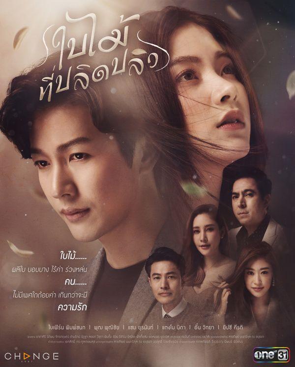 "Lịch chiếu phim ""Chiếc Lá Bay"" của Push Puttichai và Baifern Pimchanok 1"