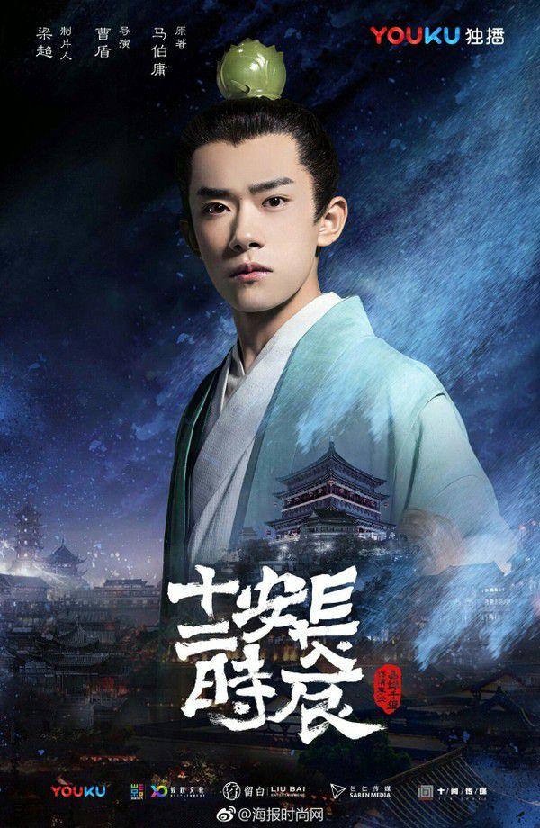 Tổng hợp phim của Vương Tuấn Khải, Vương Nguyên, Dịch Dương Thiên Tỉ 13